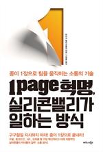 도서 이미지 - 1page 혁명, 실리콘밸리가 일하는 방식