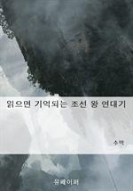 도서 이미지 - 읽으면 기억되는 조선 왕 연대기