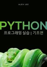 도서 이미지 - 파이썬 프로그래밍 실습 (기초편)