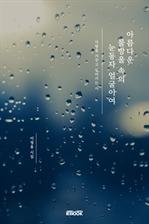 도서 이미지 - 아름다운 물방울 속의 눈동자 얼굴이여