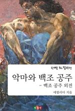 도서 이미지 - [BL] 백조 공주 : 한뼘 BL 컬렉션 41