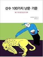 도서 이미지 - 산수 100가지 난문·기문