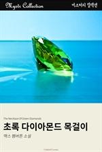 도서 이미지 - 초록 다이아몬드 목걸이