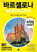 도서 이미지 - 무작정 따라하기 바르셀로나
