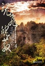 도서 이미지 - 혼비백산