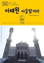 도서 이미지 - 원코스 서울011 이태원 이슬람거리 대한민국을 여행하는 히치하이커를 위한 안내서