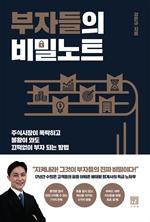 도서 이미지 - 부자들의 비밀노트