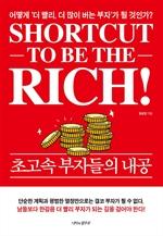 도서 이미지 - 초고속 부자들의 내공