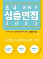 도서 이미지 - 합격 SKY 심층면접 2020