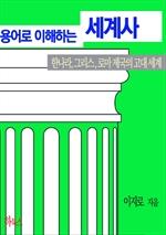 도서 이미지 - 용어로 읽는 세계사(한나라, 그리스, 로마 제국의 고대 세계)