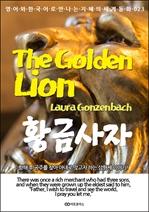 도서 이미지 - The Golden Lion 황금사자