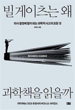 도서 이미지 - 빌 게이츠는 왜 과학책을 읽을까