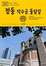 도서 이미지 - 원코스 서울012 정동 덕수궁 돌담길 대한민국을 여행하는 히치하이커를 위한 안내서