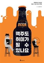 도서 이미지 - 맥주도 취미가 될 수 있나요