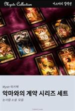 도서 이미지 - [합본] 악마와의 계약 시리즈