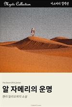 도서 이미지 - 알 자메리의 운명