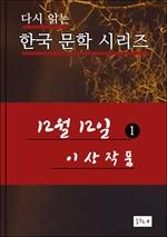 도서 이미지 - 12월12일(1) 한국 문학시리즈 이상작품