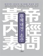도서 이미지 - 황제내경 - 소문