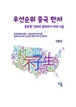 도서 이미지 - 우선순위 중국 한자 중요한 것부터 공부하기 - HSK 4급