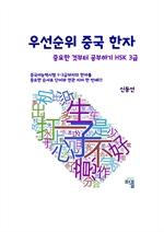 도서 이미지 - 우선순위 중국 한자 중요한 것부터 공부하기 - HSK 3급