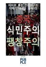 도서 이미지 - 중국 식민주의 팽창주의, 타이완 홍콩 신장위구르 티베트 내몽골 동북3성