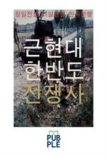 도서 이미지 - 근현대 한반도 전쟁사, 청일전쟁 러일전쟁 한국전쟁