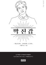 도서 이미지 - 박진감