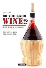 도서 이미지 - 당신은 와인을 알고 있습니까!? DO YOU KNOW WINE!?