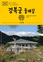 도서 이미지 - 원코스 서울013 경복궁 둘레길 대한민국을 여행하는 히치하이커를 위한 안내서