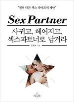 도서 이미지 - 사귀고, 헤어지고, 섹스파트너로 남겨라