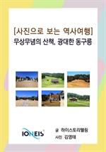 도서 이미지 - [사진으로 보는 역사여행] 무상무념의 산책, 광대한 동구릉