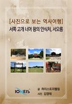 도서 이미지 - [사진으로 보는 역사여행] 서쪽 고개 너머 왕의 안식처, 서오릉