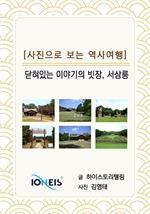 도서 이미지 - [사진으로 보는 역사여행] 닫혀있는 이야기의 빗장, 서삼릉