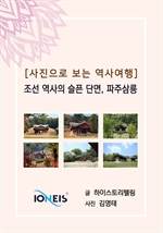 도서 이미지 - [사진으로 보는 역사여행] 조선 역사의 슬픈 단면, 파주삼릉