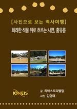 도서 이미지 - [사진으로 보는 역사여행] 화려한 석물 뒤로 흐르는 사연, 홍유릉