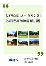 도서 이미지 - [사진으로 보는 역사여행] 편히 잠든 세조의 비밀 정원, 광릉