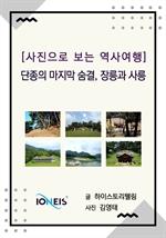 도서 이미지 - [사진으로 보는 역사여행] 단종의 마지막 숨결, 장릉과 사릉