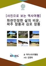 도서 이미지 - [사진으로 보는 역사여행] 파란만장한 삶의 비운, 파주 장릉과 김포 장릉