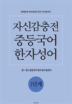 도서 이미지 - 자신감충전 중등국어 한자성어 1단계