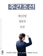 도서 이미지 - 주간조선 2575호