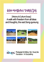 도서 이미지 - [오디오북] 한국의 역사문화유산 조선왕릉 동구릉 [History & Culture Essay] A walk with freedom from all ideas an