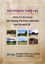 도서 이미지 - [오디오북] 한국의 역사문화유산 조선왕릉 서오릉 [History & Culture Essay] Seo-oreung, the king's sanctuary over