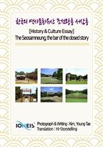 도서 이미지 - [오디오북] 한국의 역사문화유산 조선왕릉 서삼릉 [History & Culture Essay] The Seosamneung, the bar of the close