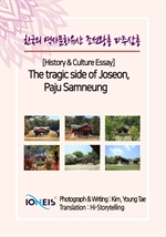 도서 이미지 - [오디오북] 한국의 역사문화유산 조선왕릉 파주삼릉 [History & Culture Essay] The tragic side of Joseon, Paju Samn