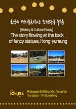 도서 이미지 - [오디오북] 한국의 역사문화유산 조선왕릉 홍유릉 [History & Culture Essay] The story flowing at the back of fanc