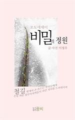 도서 이미지 - 비밀의 정원