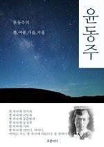 도서 이미지 - 윤동주의 봄,여름,가을,겨울