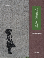 도서 이미지 - 의심의 소녀