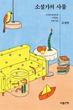 도서 이미지 - 소설가의 사물