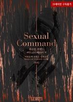 도서 이미지 - 섹슈얼 커맨드 (Sexual Command)